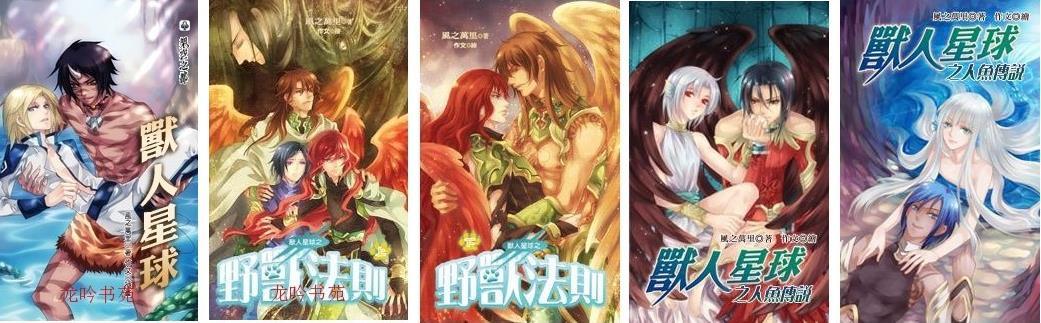 兽人星球【8部完结+番外】
